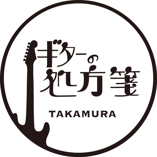 ギターの処方箋TAKAMURA