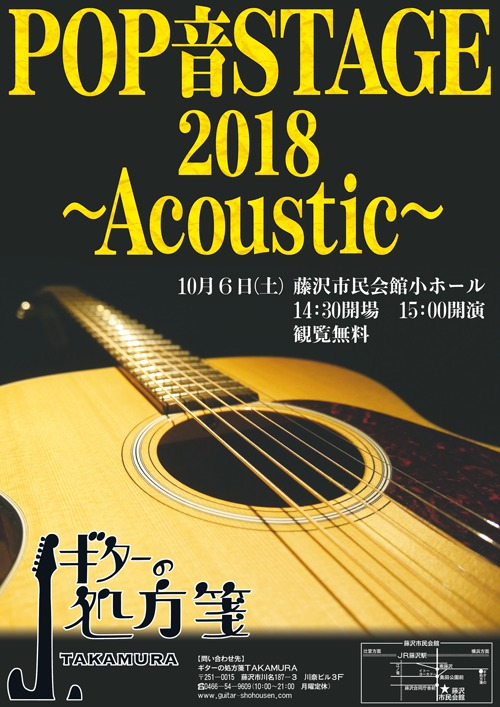 POP音STAGE2018~Acoustic~