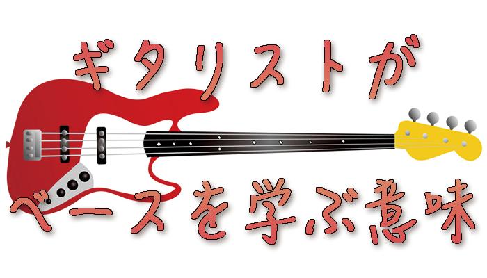 ギタリストがベースを学ぶ意味