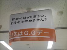 G.Gデー