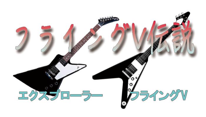 Gibson Flying V伝説!!