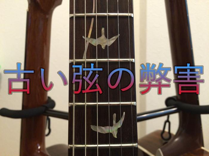 古い弦のデメリット