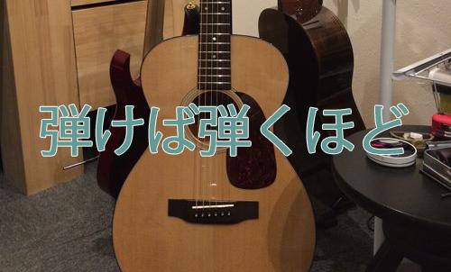 ギターは育つよ、どこまでも・・