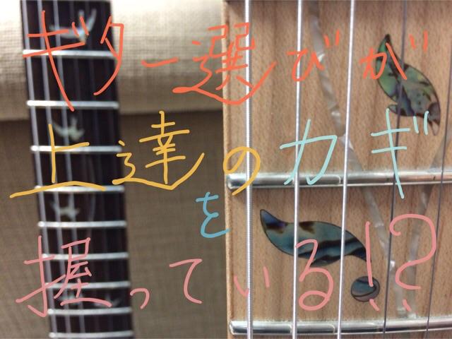 ギター選びとギター上達の関係性考察