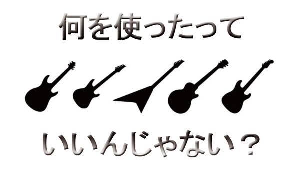 使用するギターと演奏するジャンルの関係について