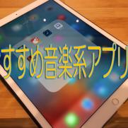 おすすめ音楽系iphone/ipadアプリ