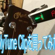 polytune_clip