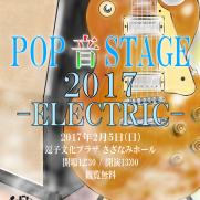 POP音STAGE2017-Electric-