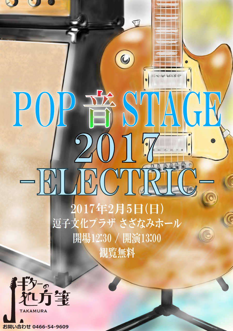 POP音STAGE2017-Electric-の詳細
