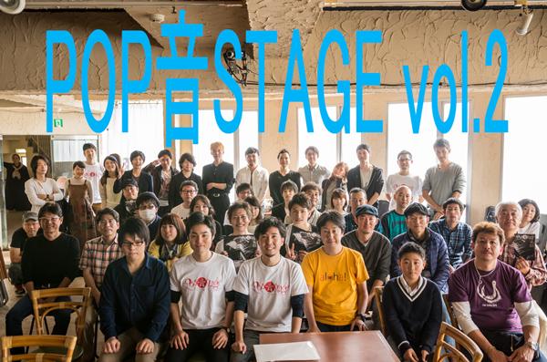 POP音STAGE-vol2-が無事に終わりました!