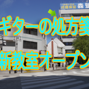shohousen_new_school