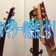 良いギターの条件とは!?