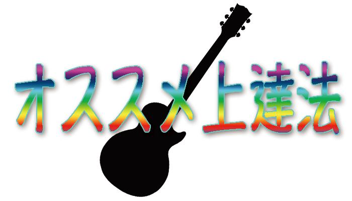 おすすめギター上達法!!